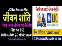 Lic Jeevan Shanti Chart Jeevan Shanti Lic Jivan Shanti Full Details Pension Plan Full Details Life Insurance Company