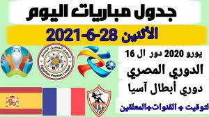 جدول مباريات اليوم الأثنين 28-6-2021 /يورو 2020-الدوري المصري-دوري أبطال  آسيا - YouTube