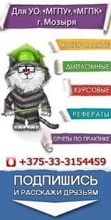 Курсовые дипломные работы в Мозыре ВКонтакте Курсовые дипломные работы в Мозыре