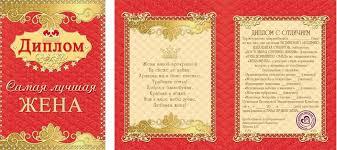 Диплом Самая лучшая жена недорого по цене руб  Диплом Самая лучшая жена 9 45 0013