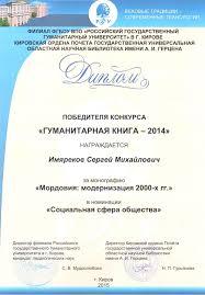 Диплом победителя конкурса Гуманитарная книга