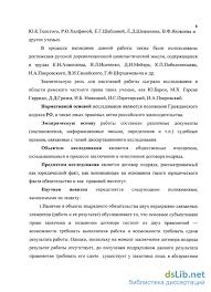 подряда в гражданском праве Российской Федерации Договор подряда в гражданском праве Российской Федерации