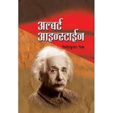 albert einstein written vinod mishra by saket prakashan buy albert einstein