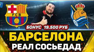 🏆БАРСЕЛОНА - РЕАЛ СОСЬЕДАД | Прогноз на Футбол Обзор - YouTube