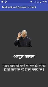 Motivational Quotes Hindi For Android Apk Download