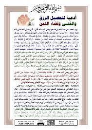 أدعية لتحصيل الرزق والغنى وقضاء الدين   موقع البطاقة الدعوي