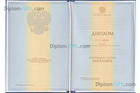 Купить диплом бакалавра в Санкт Петербурге • Гознак • Диплом за  диплом бакалавра 2012 2013 года