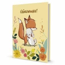 <b>Книга Контэнт Блокнот</b> с лисами (Обнимашки) — Книги с играми ...