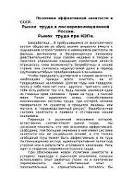 Рынок труда в Кыргызстане реферат по экономической теории скачать  Политика эффективности занятости в СССР при НЭПе реферат по экономической теории скачать бесплатно труд безработица рынок