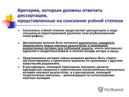 Презентация на тему Аспирантам соискателям учёных степеней  35 Критерии