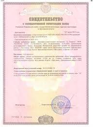 Право собственности на дом зарегистрировано на ЖСК ЖСК  Свидетельство на дом ЖСК 001