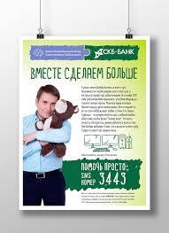 СКБ банк Плакаты акции Вместе сделаем больше Рекламное  СКБ банк Плакаты акции Вместе сделаем больше