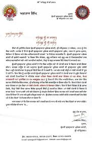 Punjabi Language Sgpc To Hold World Punjabi Language Conference At Fatehgarh Sahib