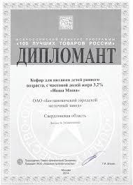 Наши награды Компания Молочный кит Диплом Дипломант Кефир для питания детей раннего возраста м д ж 3 2% Наша Маша