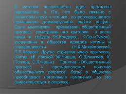 Реферат Общество как развивающаяся система  Общество как развивающаяся система 2