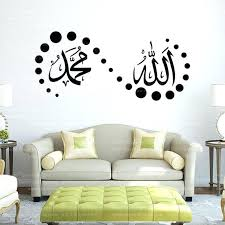bless this home wall art 9332 islam wall stickers home decorations muslim bedroom mosque mural art on allah bless this home wall art with bless this home wall art 9332 islam wall stickers home decorations