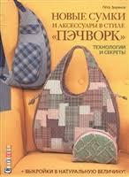 <b>Новые сумки</b> и аксессуары в стиле «пэчворк». Технологии и ...