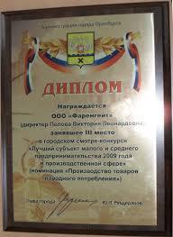 О компании Фаренгейт Оренбург  Диплом за iii место в смотре конкурсе Лучший субъект малого и среднего предпринимательства 2009 года