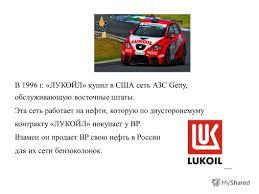 Презентация на тему Международные проекты компании Лукойл  7 В
