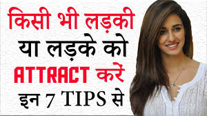 How To Impress Any Girl Or Guyhindi How To Attract People In Hindi