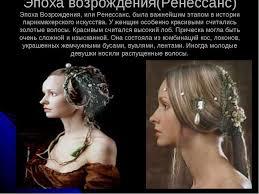 Презентация История прически скачать презентации по МХК Эпоха возрождения Ренессанс Эпоха Возрождения или Ренессанс была важнейшим