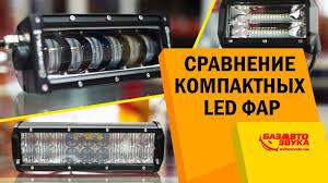 Сравнение компактных <b>LED</b> фар. Дополнительный свет в авто ...