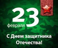 С Днем защитника Отечества « Синкевичи