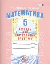 Математика класс Тетрадь для контрольных работ № е издание  Математика 5 класс Тетрадь для контрольных работ №1 6 е издание