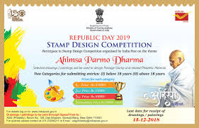 Republic Day Stamp Design Competition 2019 Republic Day 2018 Stamp Design Competition On Theme