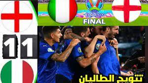 ملخص مباراة انكلترا وإيطاليا نهائي يورو2021 - YouTube