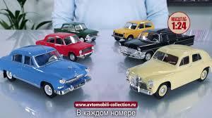 Главная страница - Легендарные Советские Автомобили | Ашет Коллекция