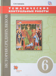 Скачать История Средних веков класс Тематические контрольные  6 класс Тематические контрольные работы