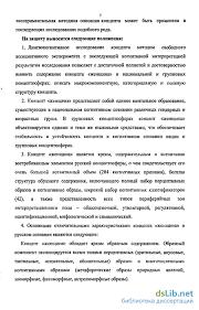 Концепт женщина в русском языковом сознании Концепт Концепт Концепт Концепт Концепт Концепт Концепт