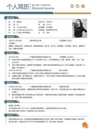 格言单栏中文简历40格言单栏中文简历40下载常规简历模板 脚步网简历 Adorable Resume 中文