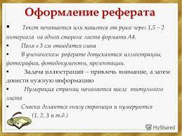 Презентация на тему Как написать реферат по литературе  4 Текст печатается