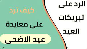 الرد على تبريكات العيد .. طريقة الرد على معايدات عيد الاضحى 2021 - الموقع  المثالي