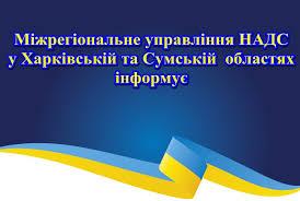 Картинки по запросу Міжрегіональне управління НАДС у Харківській та Сумській області інформує