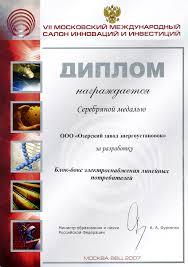 Награды ООО Озерский завод энергоустановок  vii Московский международный салон инноваций и инвестиций 2007