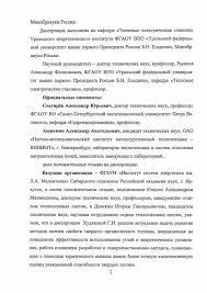Официальные оппоненты Снегирёв Александр Юрьевич Ашихмин  Минобрнауки России