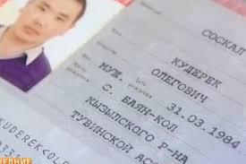 Продолжение Раздел России по частному мнению судьи Опять диплом  Паспорт Кудерека Соскала