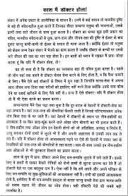 save mother earth essay in hindi save mother earth essay in  save mother earth essay in hindi save mother earth essay in hindi essay topics com