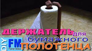 Как сделать <b>держатель для бумажного полотенца</b>. - YouTube