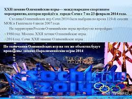 Презентация на тему ЗИМНИЕ ОЛИМПИЙСКИЕ ИГРЫ СОЧИ  2 xxii зимние Олимпийские игры международное спортивное мероприятие