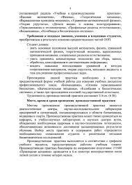 ПРОГРАММА ПРОИЗВОДСТВЕННОЙ ПРАКТИКИ pdf 4 составляющей раздела Учебная и производственная практики Высшая математика