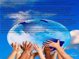 Презентация на тему Реферат на тему Влияние человека на землю  4 С появлением