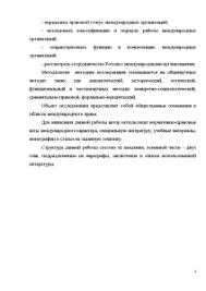 Международные организации как субъекты международного права Курсовая Курсовая Международные организации как субъекты международного права 4