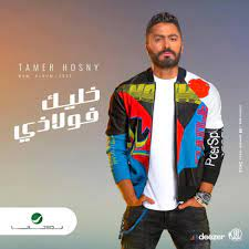 Unofficial tamer hosny - Home