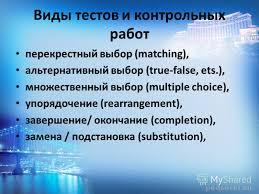 Презентация на тему Виды контроля на уроке иностранного языка  24 Виды тестов и контрольных работ