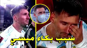 شاهد سبب بكاء ليونيل ميسي بعد مباراة بوليفيا - لحظة لا تنسي في تاريخ  الارجنتين - YouTube