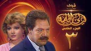 مسلسل ليالي الحلمية الجزء الخامس الحلقة 3 - يحيى الفخراني - صفية العمري